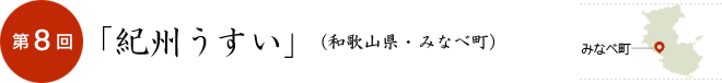 第8回「紀州うすい」(和歌山県・みなべ町)