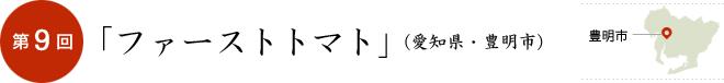 第9回「ファーストトマト」(愛知県・豊明市)