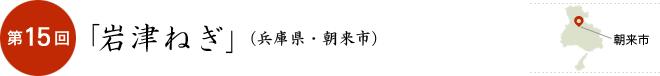 第15回「岩津ねぎ」(兵庫県・朝来市)