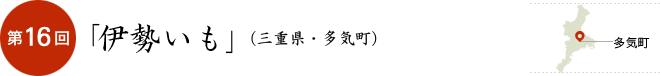 第16回「伊勢いも」(三重県・多気町)