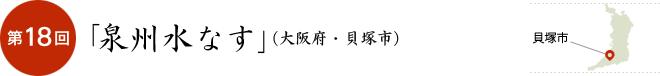 第18回「泉州水なす」(大阪府・貝塚市)