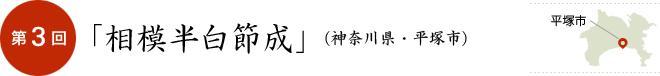 第3回「相模半白節成」(神奈川県・平塚市)