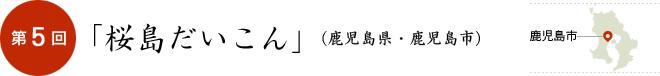 第5回「桜島だいこん」(鹿児島県・鹿児島市)