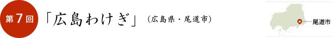第7回「広島わけぎ」(広島県・尾道市)