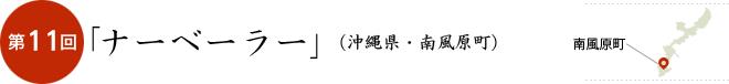 第11回「ナーベーラー」(沖縄県・南風原町)