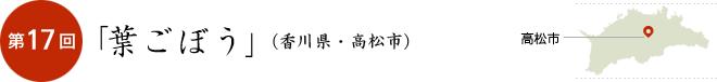 第17回「葉ごぼう」(香川県・高松市)