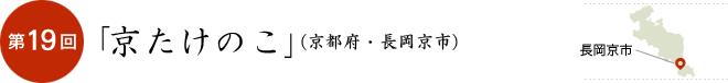 第19回「京たけのこ」(京都府・長岡京市)